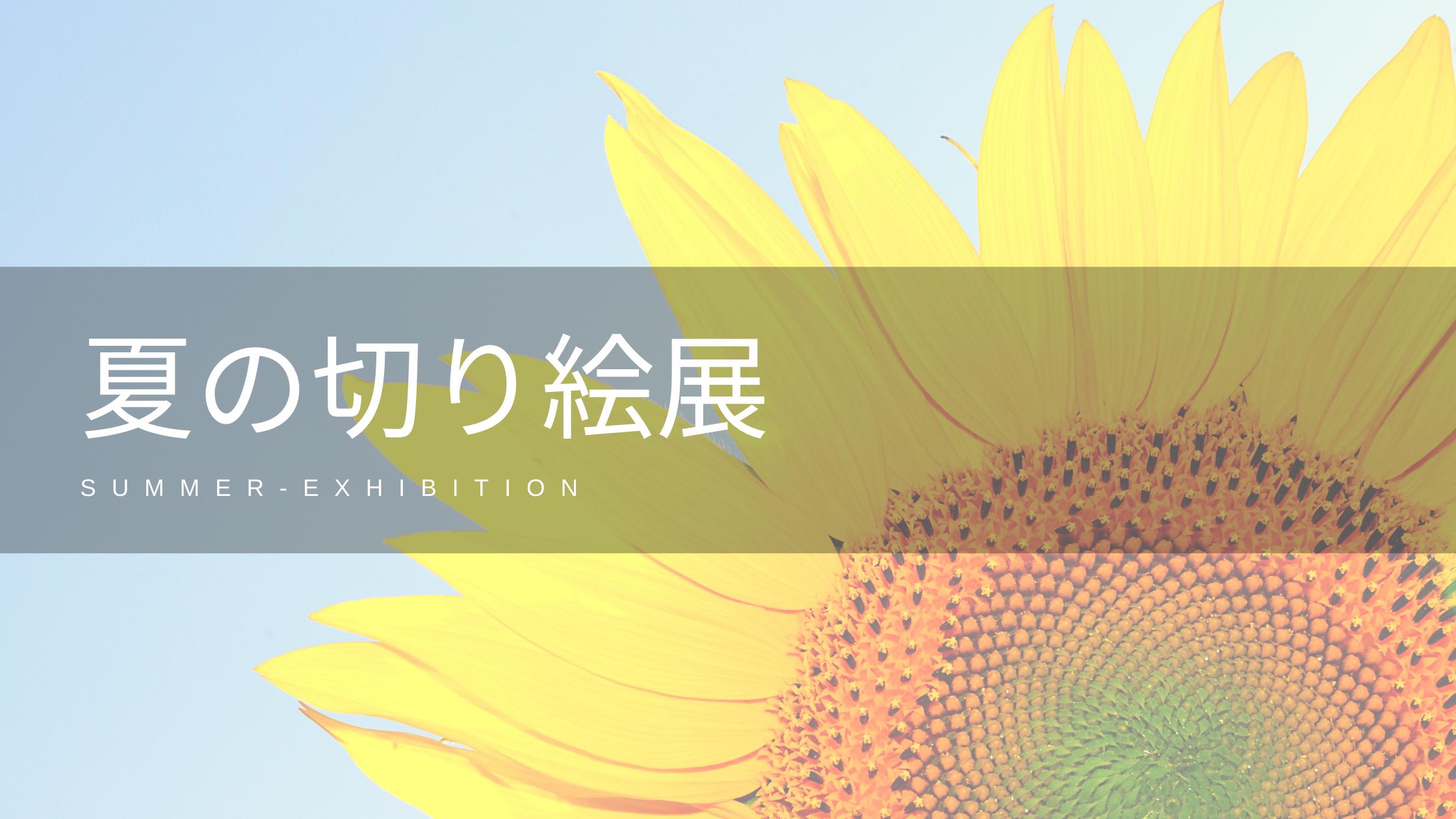 夏の切り絵展2020
